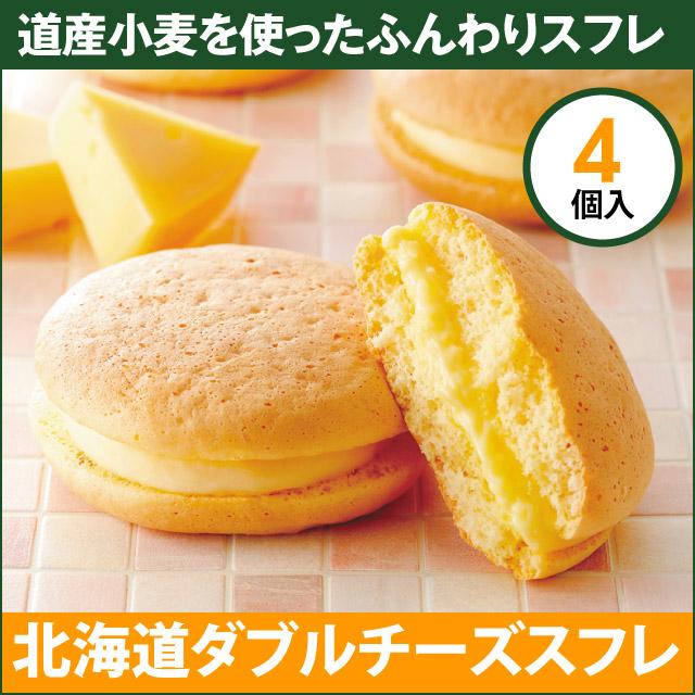 222-00952 北海道ダブルチーズスフレ