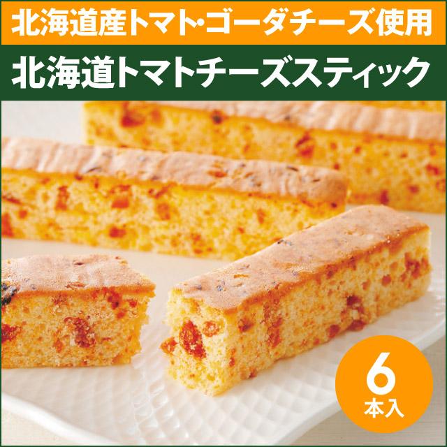 222-00953 北海道トマトチーズスティック