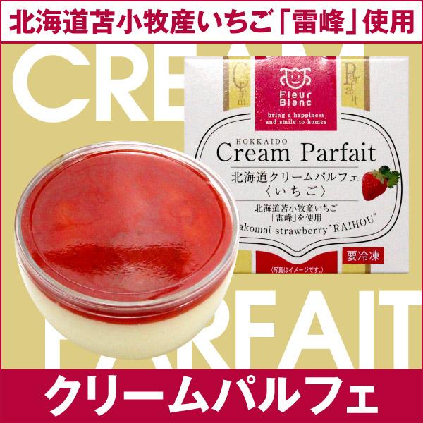 222-01002 北海道クリームパルフェ(いちご)1個【冷凍】