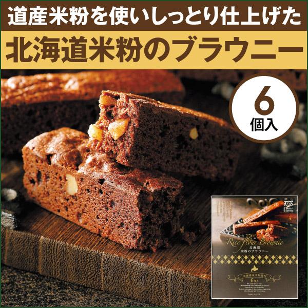 197-01151 北海道米粉のブラウニー 6個入