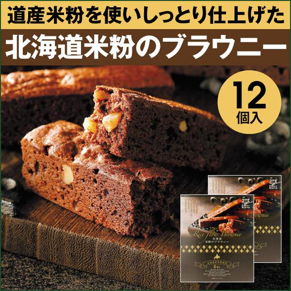 01152 北海道米粉のブラウニー 12個入