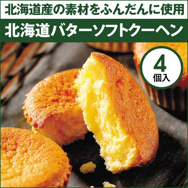 222-01201 北海道バターソフトクーヘン 4個入