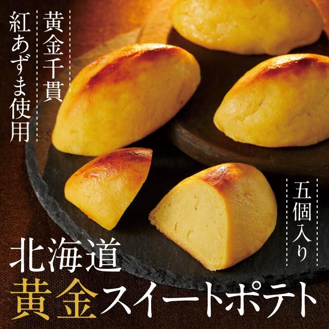 01403 北海道黄金スイートポテト 5個入