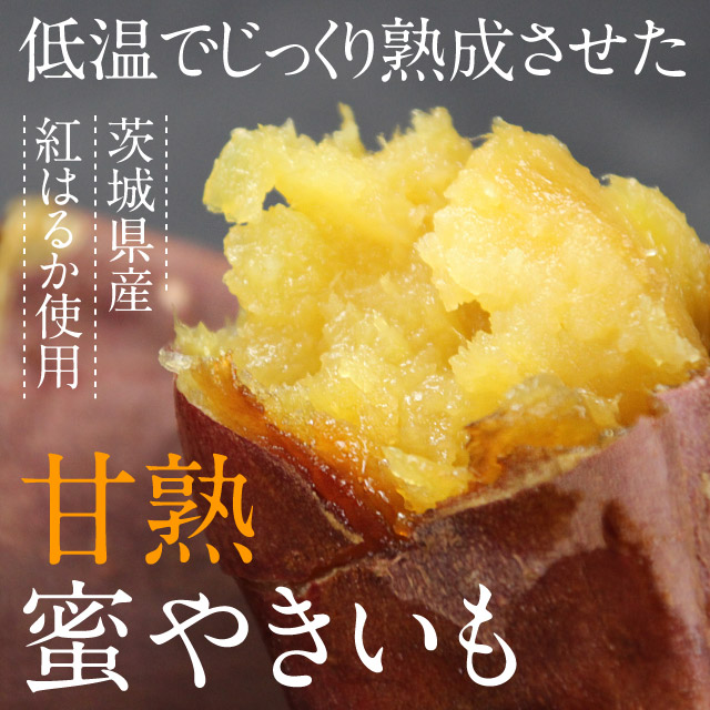 01501 甘熟 蜜やきいも (茨城県産)