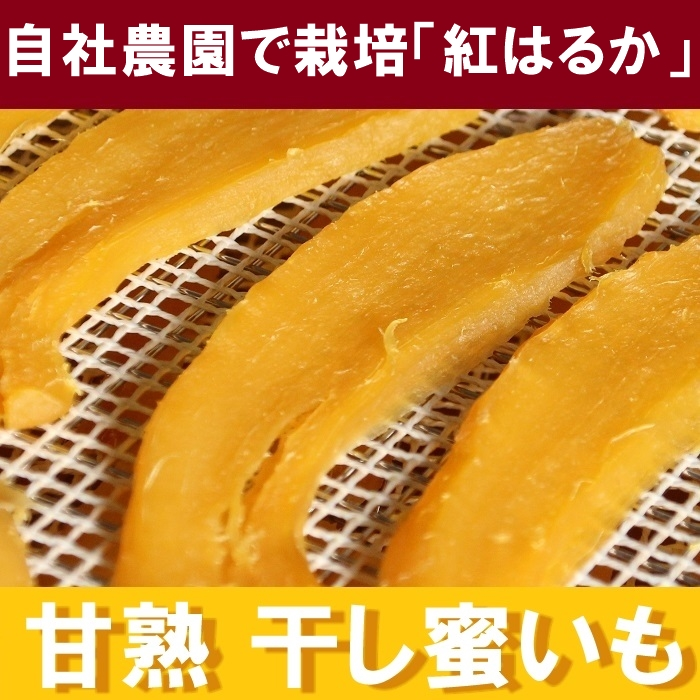 01505 北海道産 甘熟 干し蜜いも(紅はるか)
