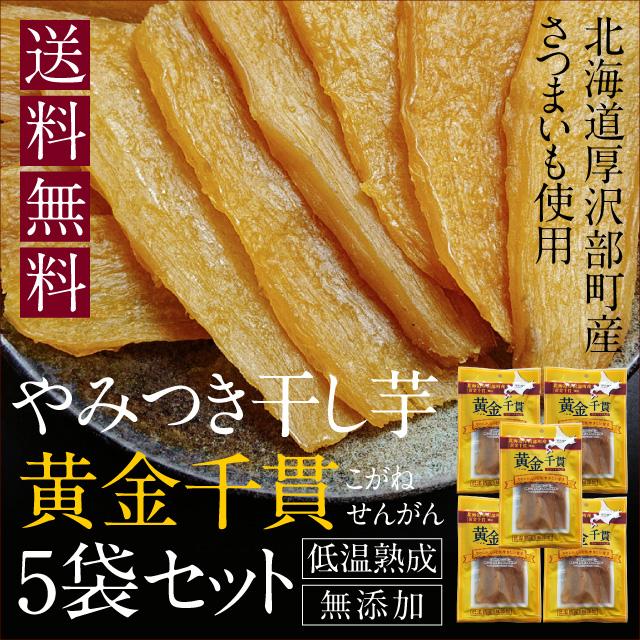 01511 【送料無料】厚沢部町産 黄金千貫 やみつき干し芋 5袋