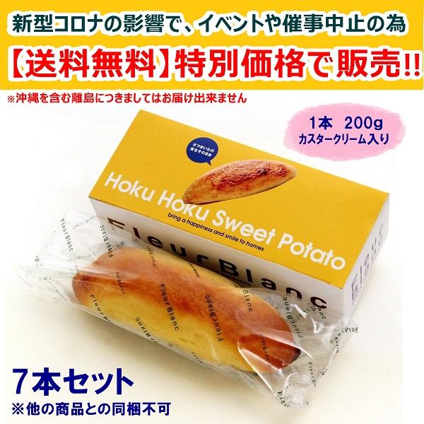 10105 【送料無料】ほくほくスイートポテト 7本入 ※特別価格