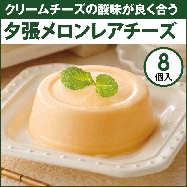 197-01307 夕張メロンレアチーズ 8個入
