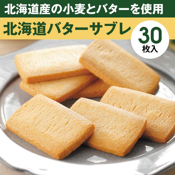 00603 北海道バターサブレ30枚入