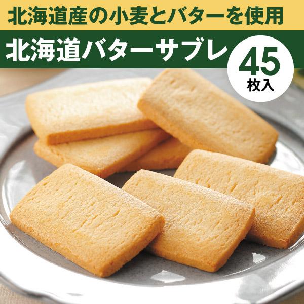 00604 北海道バターサブレ45枚入