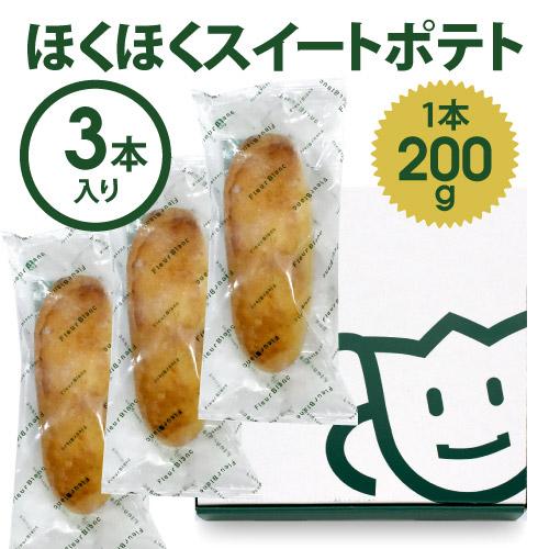 212-00108  ほくほくスイートポテト 3本