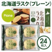 212-00217北海道ラスク(プレーン)24枚入