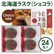 212-00218北海道ラスク(ショコラ)24枚入