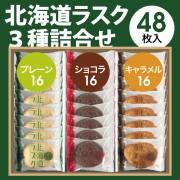208-00221北海道ラスク3種詰合せ(48枚入)