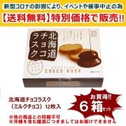 00223【送料無料】北海道チョコラスク特別セット(ミルクチョコ)12枚入x6箱
