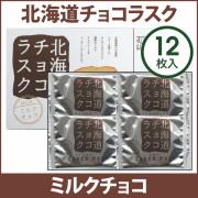 212-00262 北海道チョコラスク(ミルクチョコ)12枚入