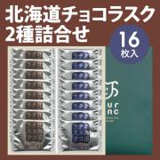 212-00264 北海道チョコラスク2種(16枚入)