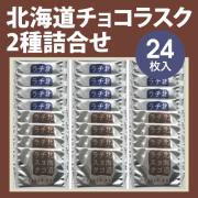 212-00265 北海道チョコラスク2種(24枚入)