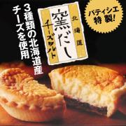 212-00502 北海道窯だしチーズタルト 1個