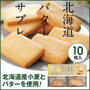 212-00601 北海道バターサブレ10枚入