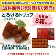 00905【送料無料】とろけるトリュフ特別セット(ミルクチョコ)8箱