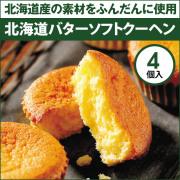 212-01201 北海道バターソフトクーヘン 4個入