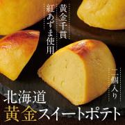 01404 北海道黄金スイートポテト (2個入)
