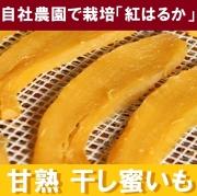 【送料無料】01504 北海道産 甘熟干し蜜いも(紅はるか)5袋