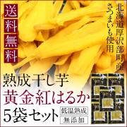 01509 【送料無料】厚沢部町産 黄金紅はるか 熟成干し芋 5袋