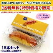 10107 【送料無料】ほくほくスイートポテト 18本入 ※特別価格