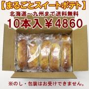10108 【送料無料】まるごとスイートポテト 10本入 ※特別価格