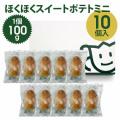 197-00162 ほくほくスイートポテトミニ 10本入