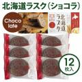 212-00215北海道ラスク(ショコラ)12枚入