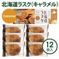 212-00216北海道ラスク(キャラメル)12枚入