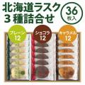 212-00220北海道ラスク3種詰合せ(36枚入)