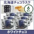 00261 北海道チョコラスク(ホワイトチョコ)6枚入