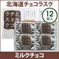 00262 北海道チョコラスク(ミルクチョコ)12枚入