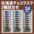 222-00265 北海道チョコラスク2種(24枚入)