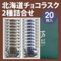 00267 北海道チョコラスク2種(20枚入)