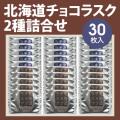 00268 北海道チョコラスク2種(30枚入)