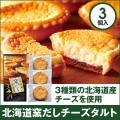 226-00503 北海道窯だしチーズタルト 3個入