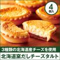 212-00505 北海道窯だしチーズタルト 4個入