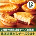 212-00506 北海道窯だしチーズタルト 12個入
