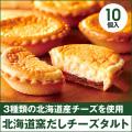 226-00508 北海道窯だしチーズタルト 10個入