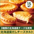 226-00509 北海道窯だしチーズタルト 15個入