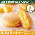 212-00952 北海道ダブルチーズスフレ