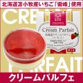 01002 北海道クリームパルフェ(いちご)1個【冷凍】