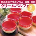 01001 北海道クリームパルフェ(いちご)6個【冷凍】
