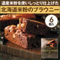 226-01151 北海道米粉のブラウニー 6個入