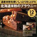 226-01152 北海道米粉のブラウニー 12個入